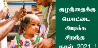 Mottai Adika Nalla Naal in Tamil 2021
