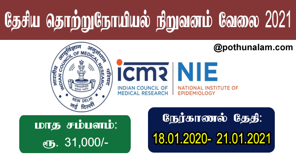 NIE Chennai Recruitment 2021