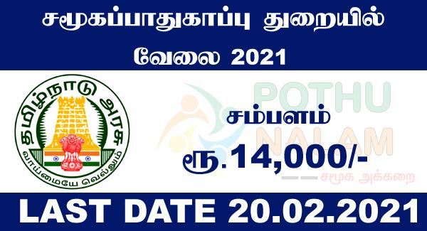 Namakkal Jobs 2021