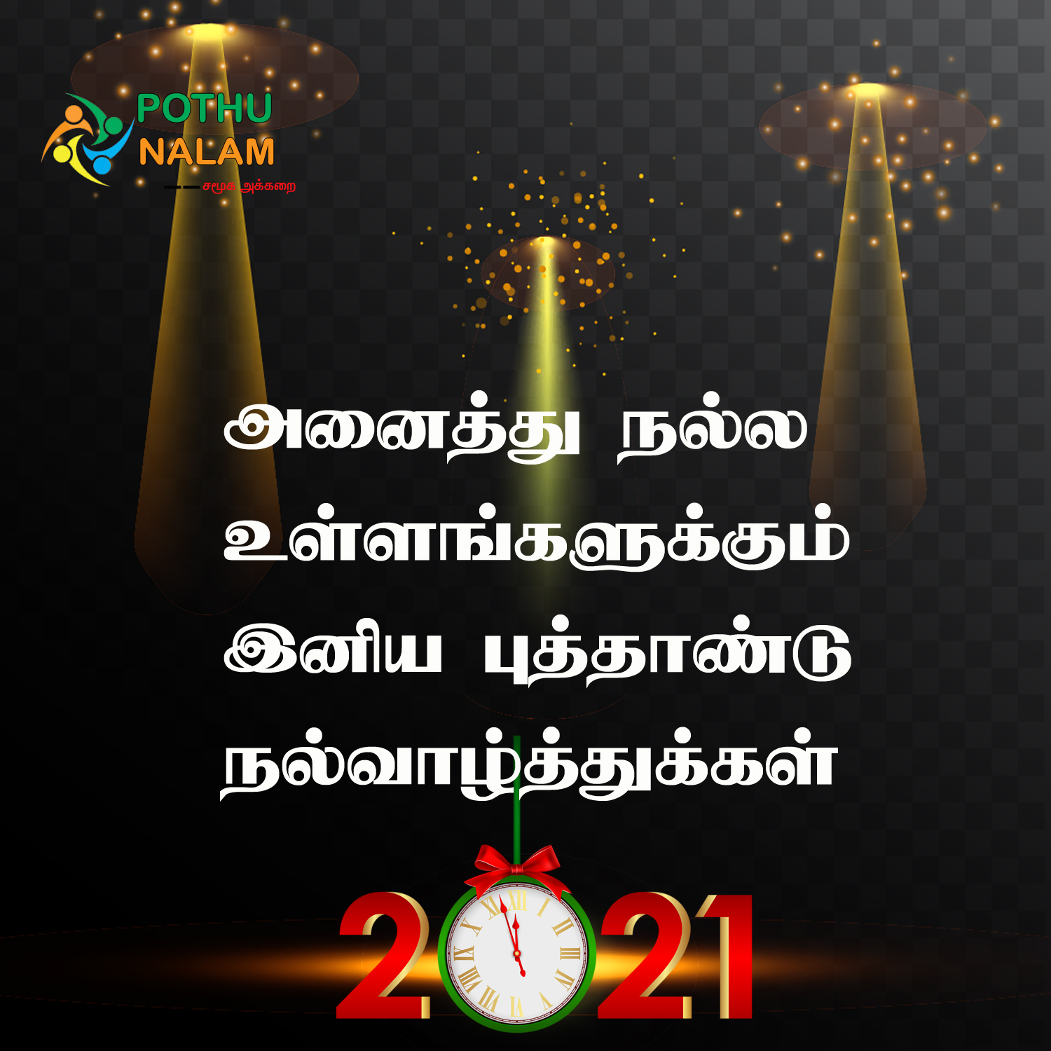 New Year 2021 Wishes in Tamil
