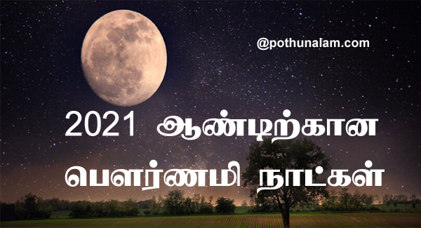 Pournami Date 2021