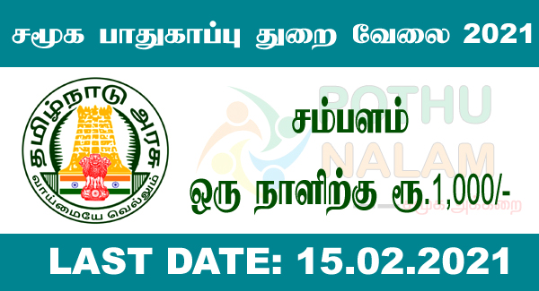 Pudukkottai District Recruitment 2021