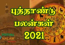 Puthandu Palangal 2021