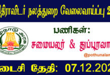 Thiruvarur jobs 2020