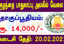 Trichy Job Vacancy 2021
