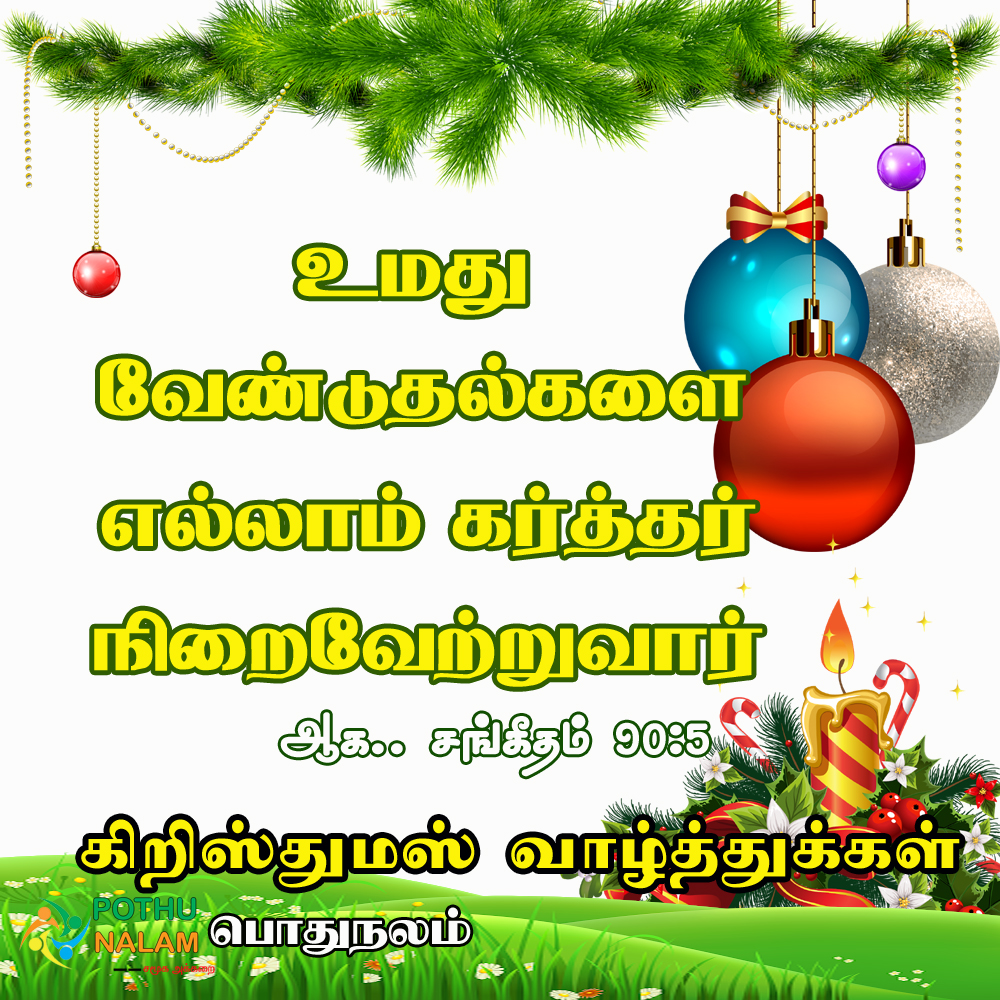 Xmas Wishes 2020 in Tamil