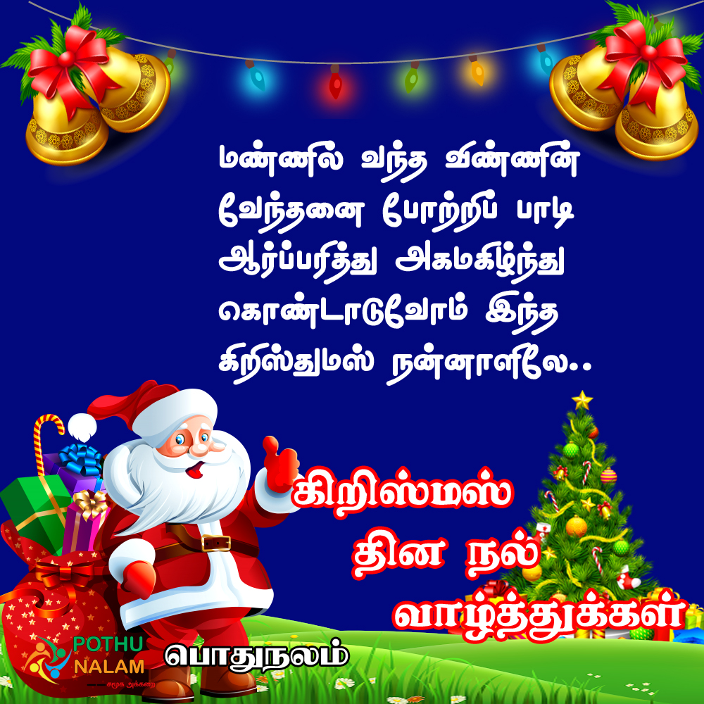 christmas wishes quotes in tamil
