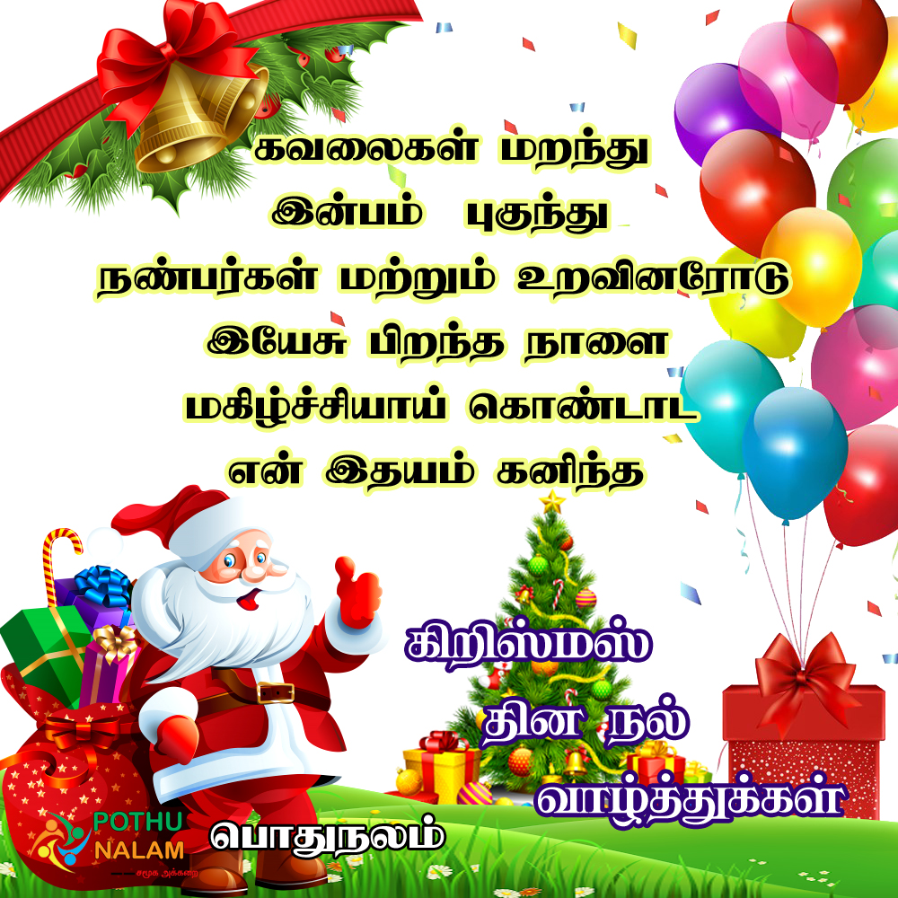 christmas wishes tamil