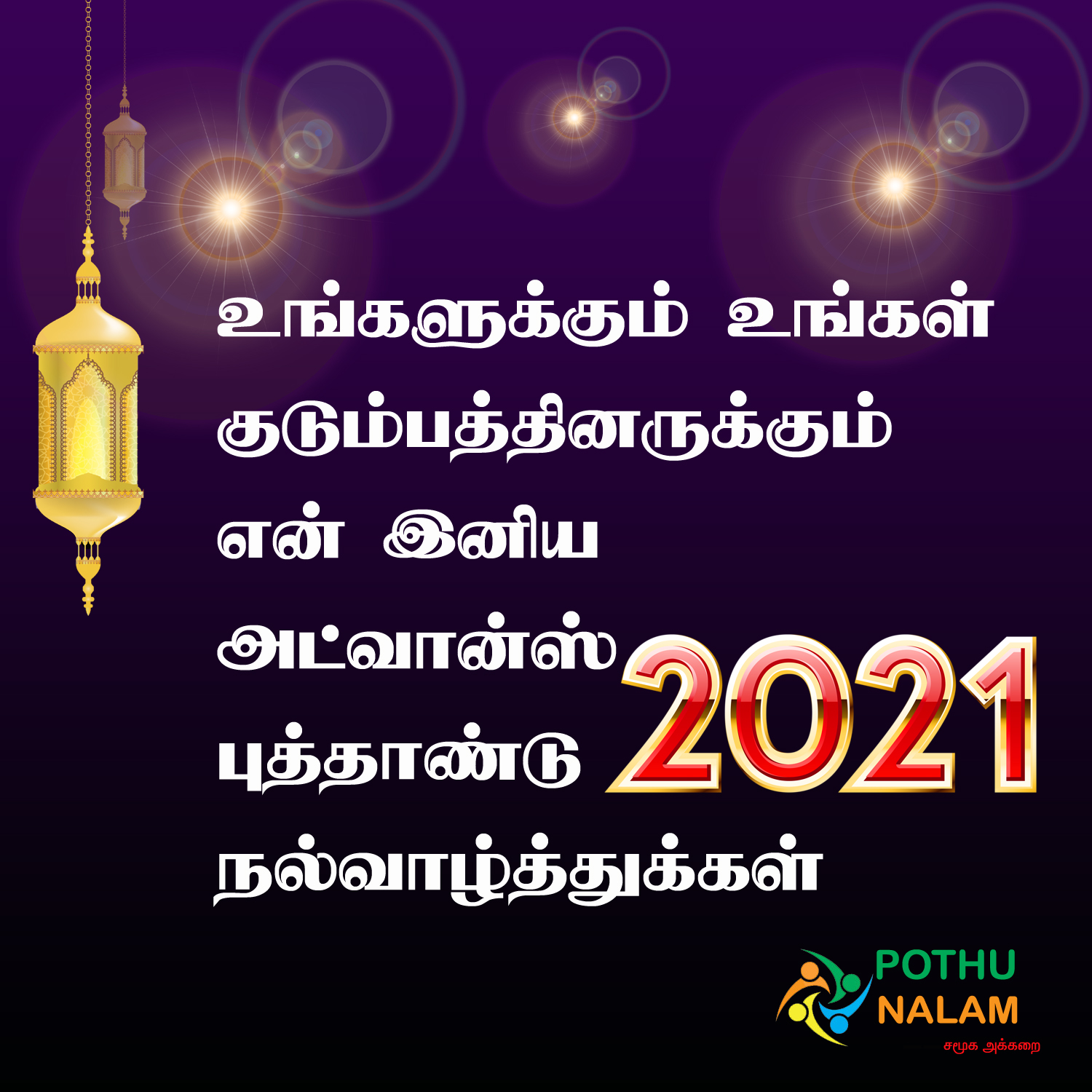 happy new year 2021 wishes in tamil