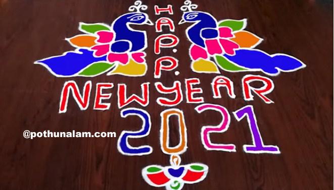 happy new year kolam 2021