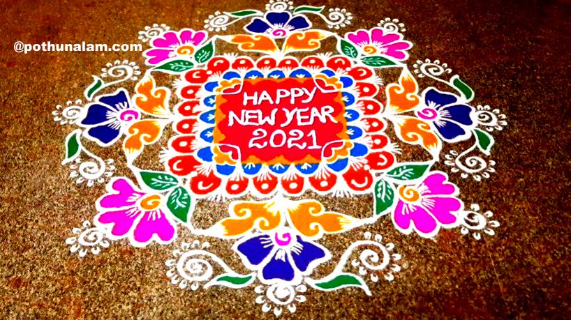 happy new year kolangal 2021