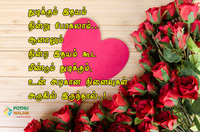 love quotes in tamil 2021