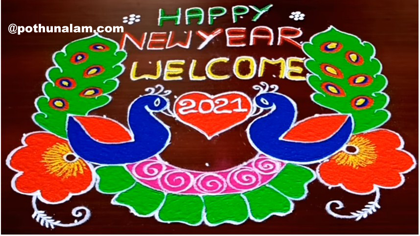 new year rangoli designs 2021