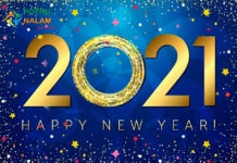 new year wishes 2021 in tamil