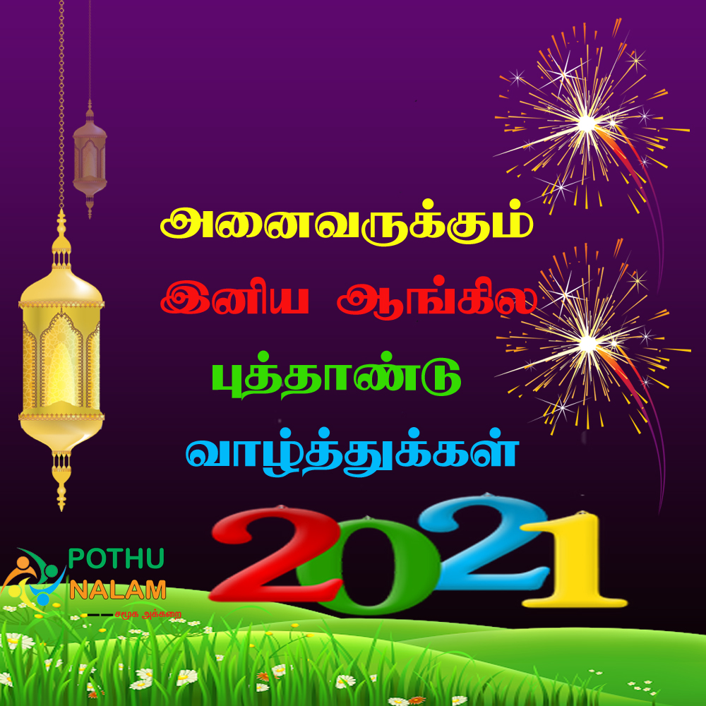 new year wishes in tamil 2021
