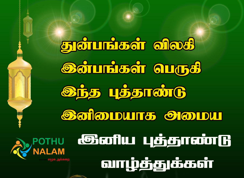 puthandu wishes in tamil