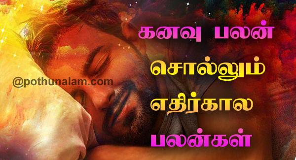 All Kanavu Palangal in Tamil
