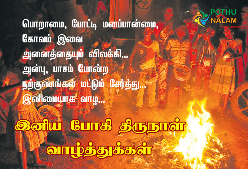 Bhogi 2021 Wishes in Tamil