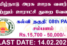 Chennai TNRD Recruitment 2021