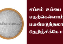 Epsom Salt Uses in Tamil