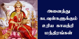 Gayatri Mantra Lyrics in Tamil