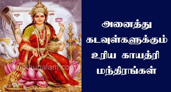 Gayatri Mantra Lyrics in Tamil