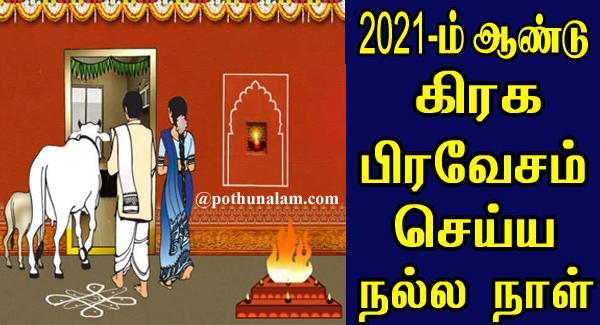 Grahapravesam Dates in 2021