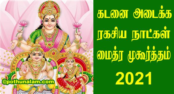 Maitreya Muhurtham 2021