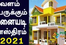 Manaiyadi Sastram In Tamil