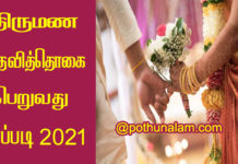 Marriage Assistance Scheme