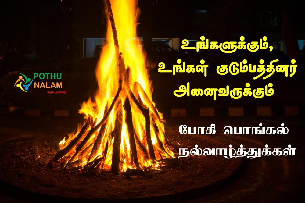 Pogi Pandigai Wishes