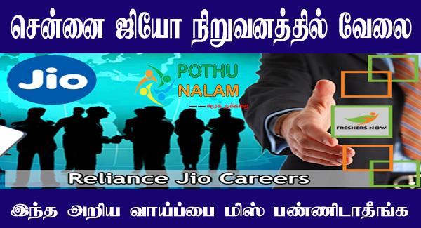 Reliance jio careers 2021