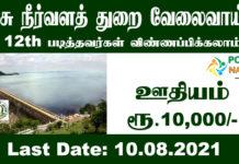 TN Water velaivaippu 2021