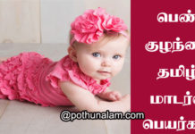 Tamil Baby Names Girl