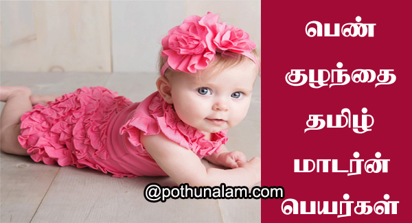 Tamil Baby Names Girl