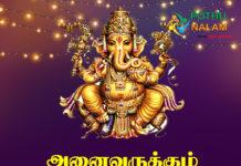Tamil Puthandu Vazthukal 2021 1