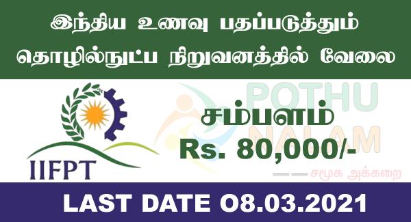 Thanjavur Jobs 2021