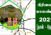 Thiruvannamalai Girivalam 2021