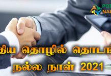 புதிய தொழில் தொடங்க நல்ல நாள் 2021