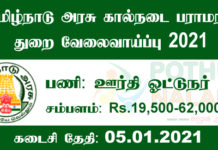 Thoothukudi District Jobs 2021