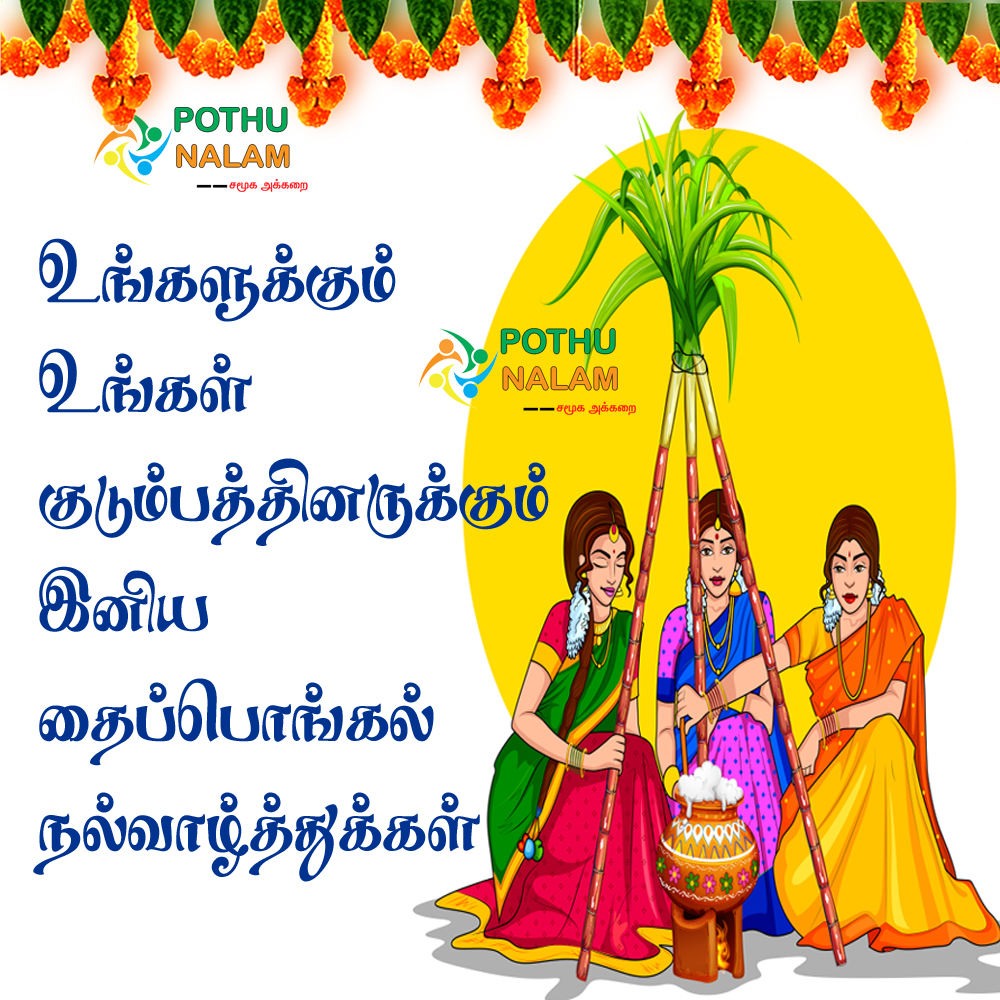 pongal 2021 wishes in tamil