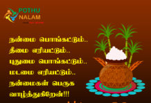pongal valththukkal