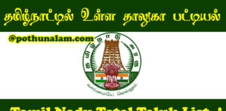 tamil nadu taluk name list