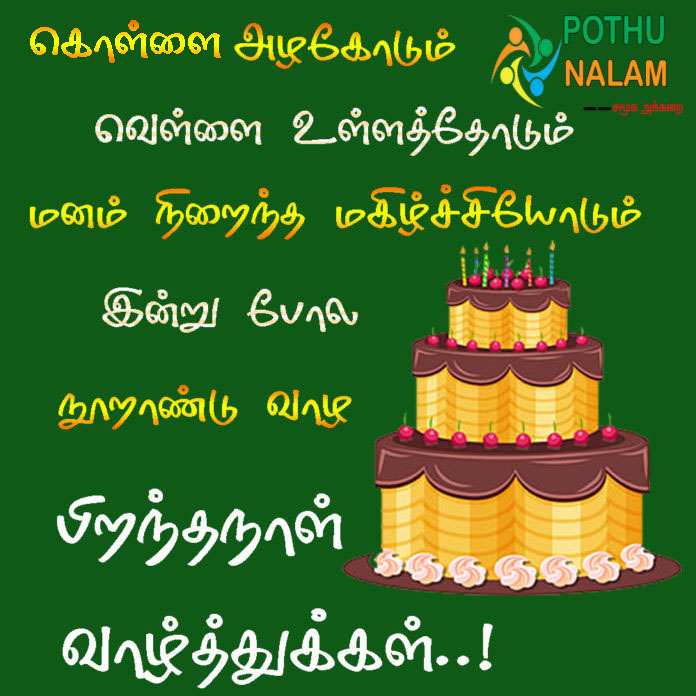 tamil piranthanal valthukkal
