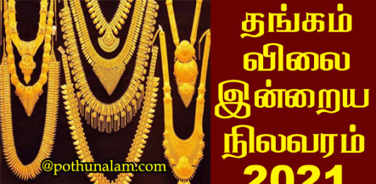 thangam vilai 2021 today