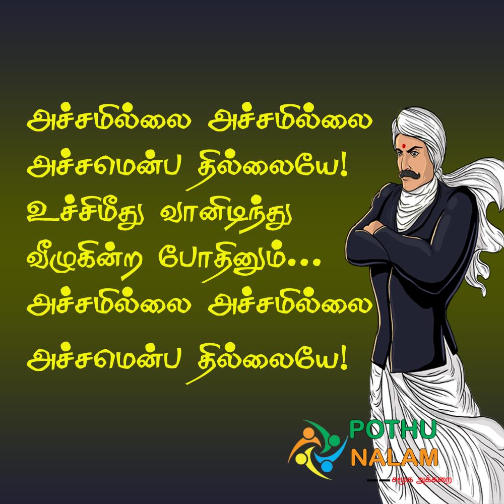 bharathiyar achamillai kavithai