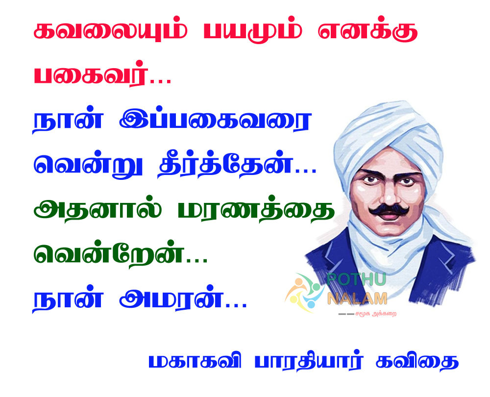 bharathiyar kavithaigal