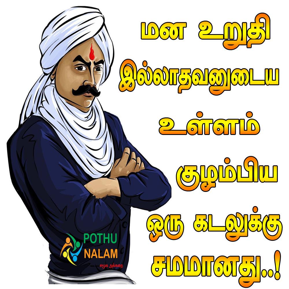 Bharathiyar Vasana Kavithaigal in Tamil