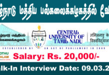 CUTN Recruitment 2021