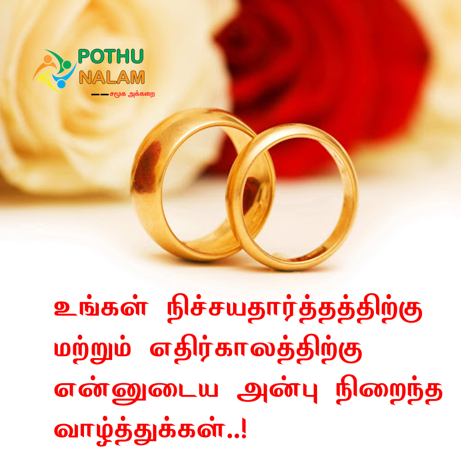 Engagement Wishes in Tamil
